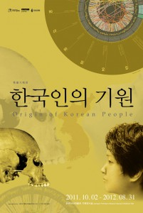 한국인의 기원 Origin of Korean People