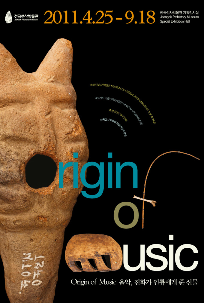 origin of music