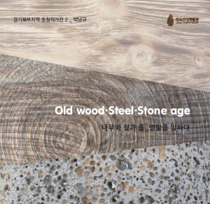 Old Wood, Steel, Stone age