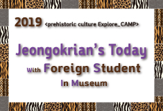 Jeongokrian's Today with Foreign Student in Museum
